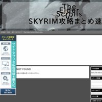 The Elder Scrolls V: SKYRIM攻略まとめ速報