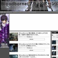 Bloodborne(ブラッドボーン)攻略まとめ速報