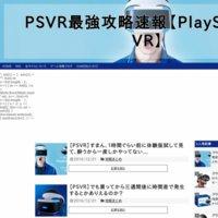 PSVR最強攻略速報【PlayStation VR】