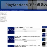 PlayStation4/PS4最強攻略速報