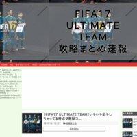 FIFA17 ULTIMATE TEAM 攻略まとめ速報