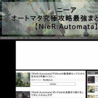 ニーア オートマタ究極攻略最強まとめ速報【NieR:Automata】