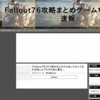 Fallout76攻略まとめゲームちゃんねる速報